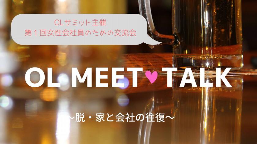 2019年2月25日【OL MEET♡TALK〜脱・家と会社の往復〜】