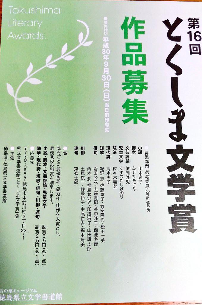 とくしま文学賞 | Vibrio Lab. ...