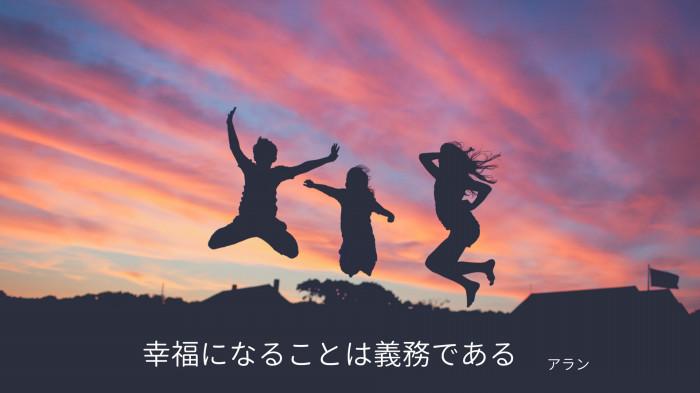 幸福になることは義務である ア...