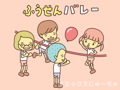 ゼロワンの外遊び紹介風船バレー 外遊びを再び日本の文化にnpo法人