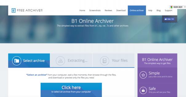 どんな圧縮ファイルでも解凍できるオンラインサービス「B1