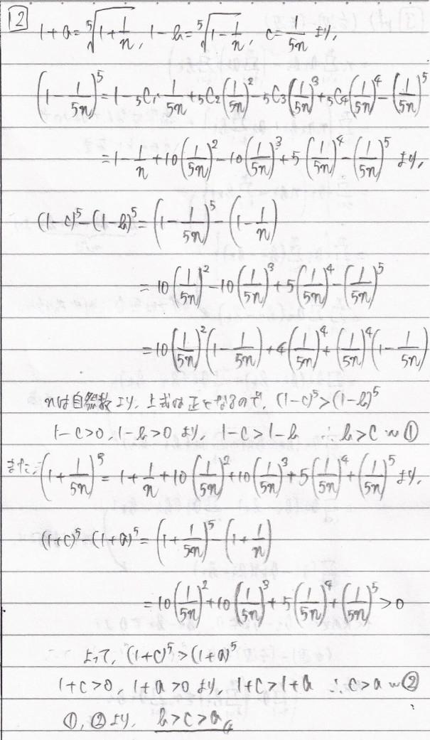 数学Ⅱ 第1章 式と証明 問題2 株たのしい数学模範解答作成社