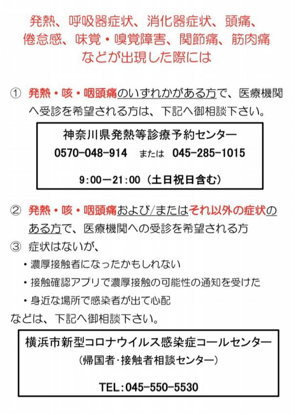 コロナ ウイルス 横浜 感染 症 市 コールセンター 新型