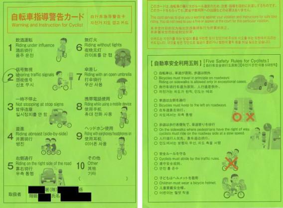 カード 自転車 レッド 自転車レッドカードについて。