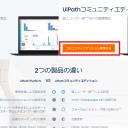 Uipath画面の説明 Uipathで業務自動化