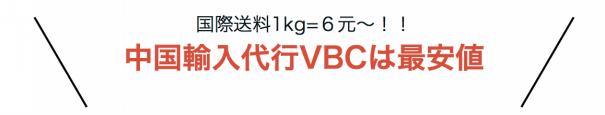 代行 かく vbc 中国 輸入 やす