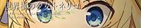 世界樹の少女トネリコ