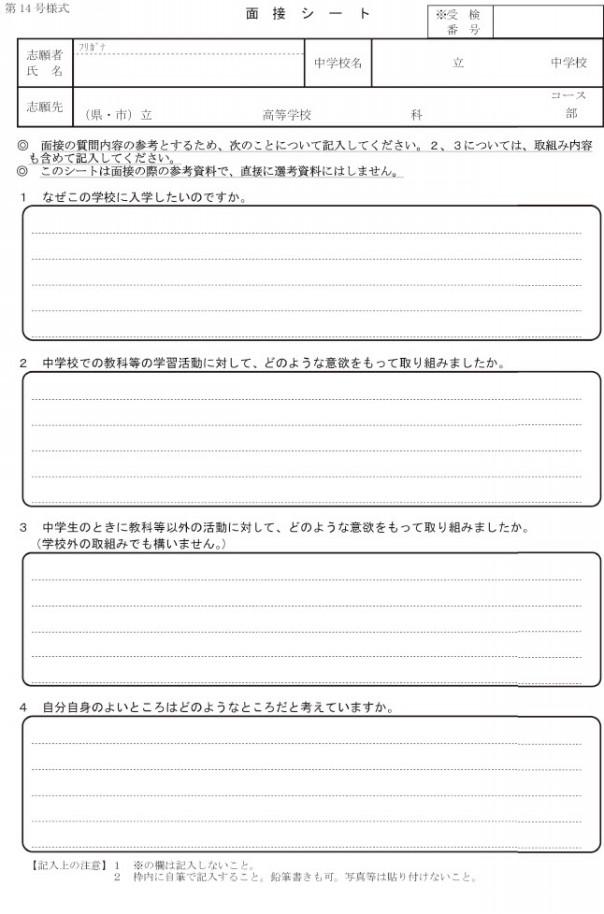 高校 神奈川 入試 県