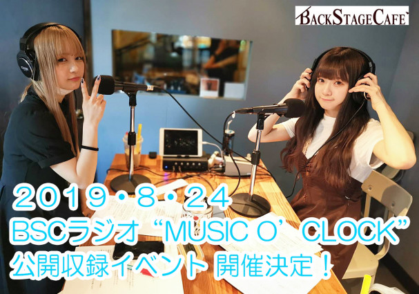 BSCラジオ「MUSIC O'CLOCK」公開...