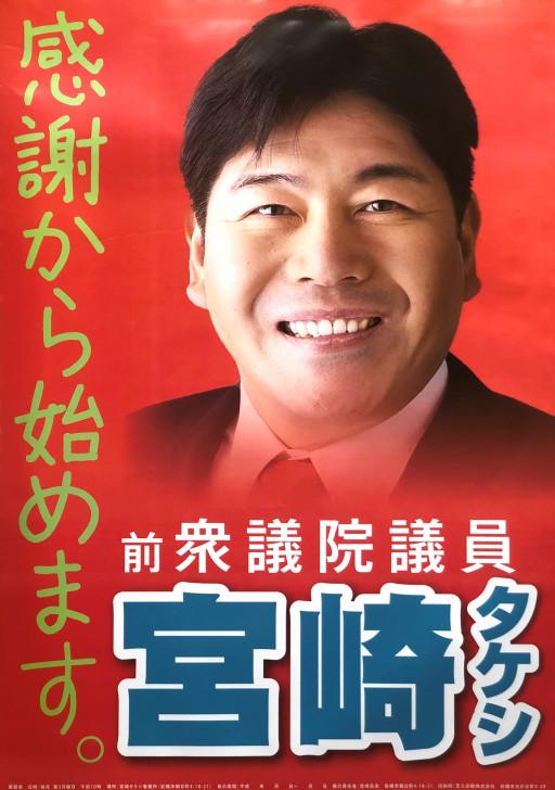 党 前橋 主権 国民