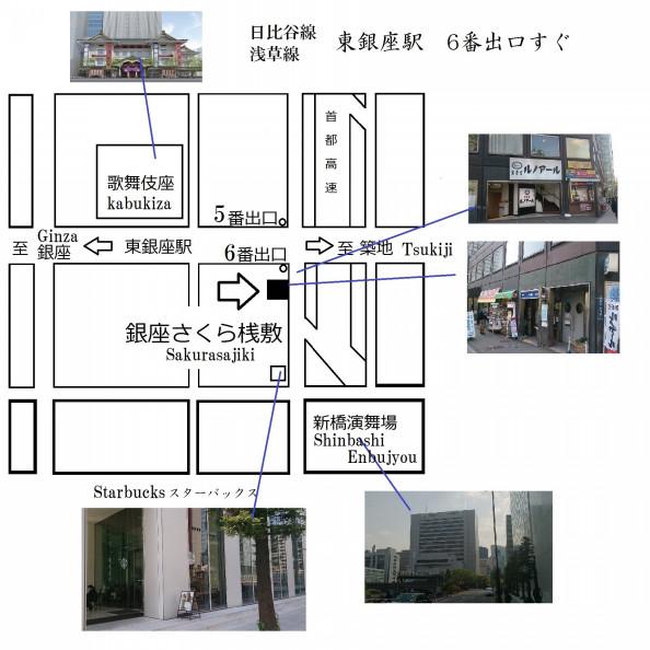 演舞 場 アクセス 新橋