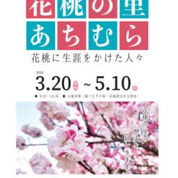 News ページ3 阿智村全村博物館