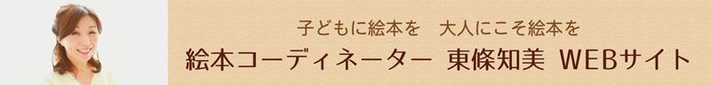 東條知美公式サイト
