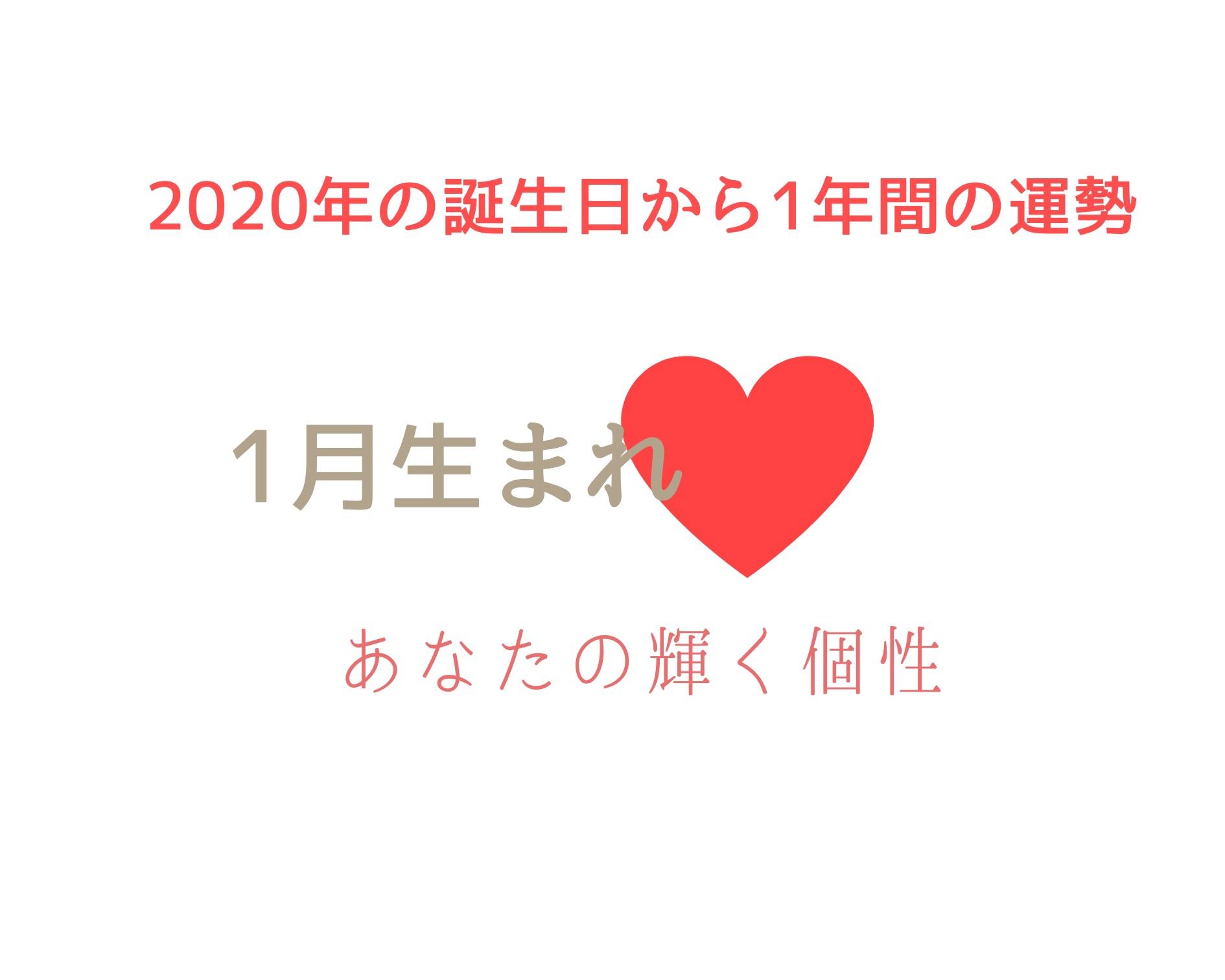 日 誕生 2020 運勢