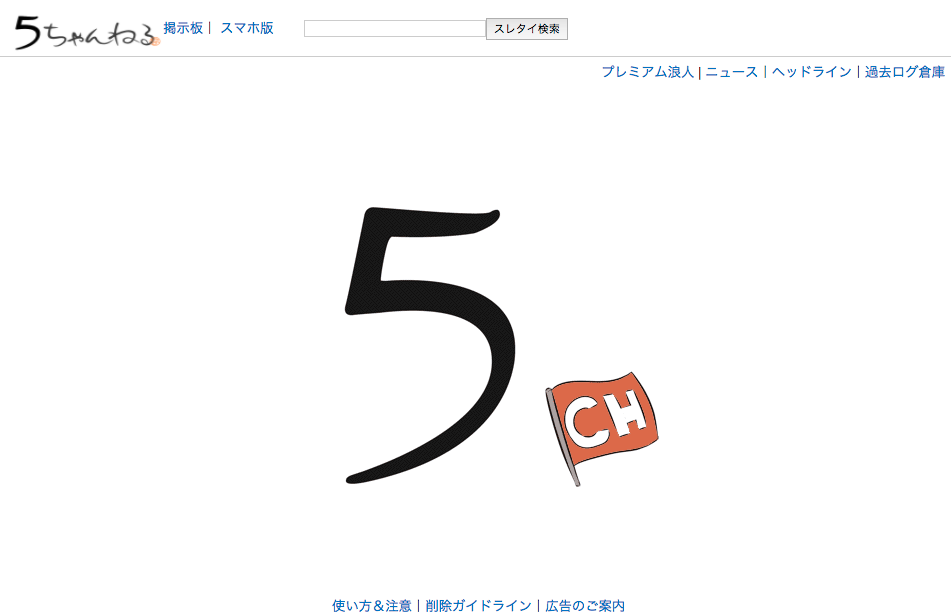 本文 5ch 検索