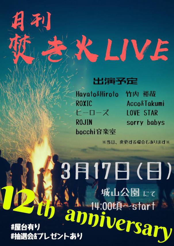 宝くじ ライブ