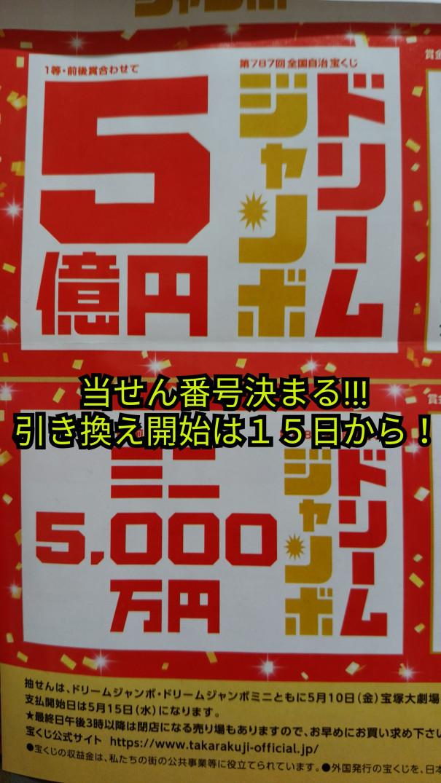 宝くじ サマー ジャンボ 2019
