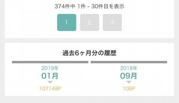 めなり ポイントサイト