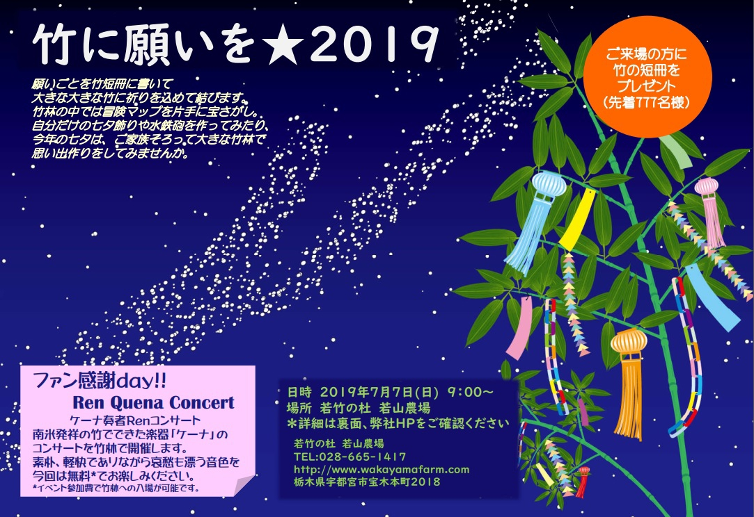 竹にねがいを★2019 イベントのご案内
