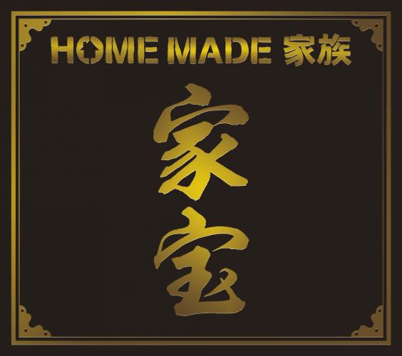 家宝 ~THE BEST OF HOME MADE ...