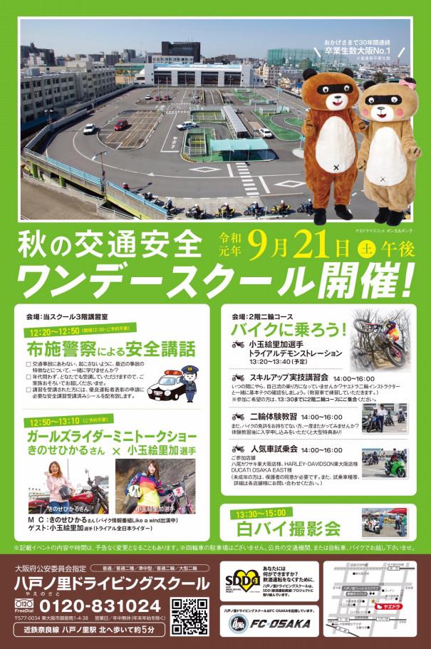 スクール ドライビング ノ 八戸 里