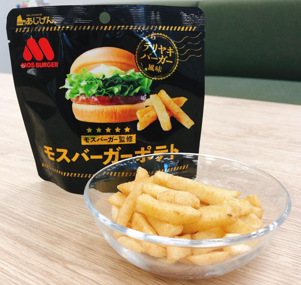 モスバーガーポテト(テリヤキバーガー風味)』実食レポ✎ | モストピ