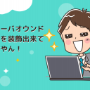 サイトマップ Ameba Owndのホームページ作成 アメセン