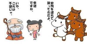 万事 意味 人間 塞翁が馬