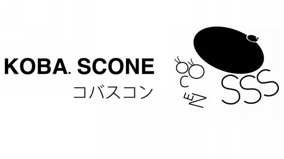 手稲 スコーン