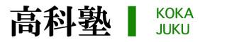 高科塾 / 福岡県田川市の学習塾