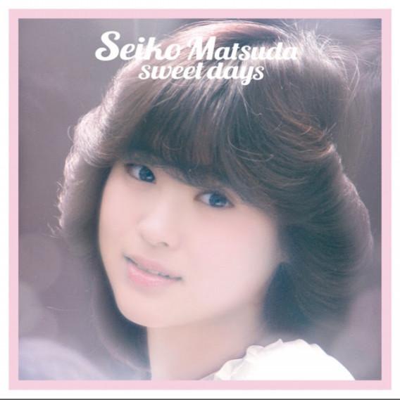 松田聖子のファーストキスは さん 聖友さんならわかりますかねー