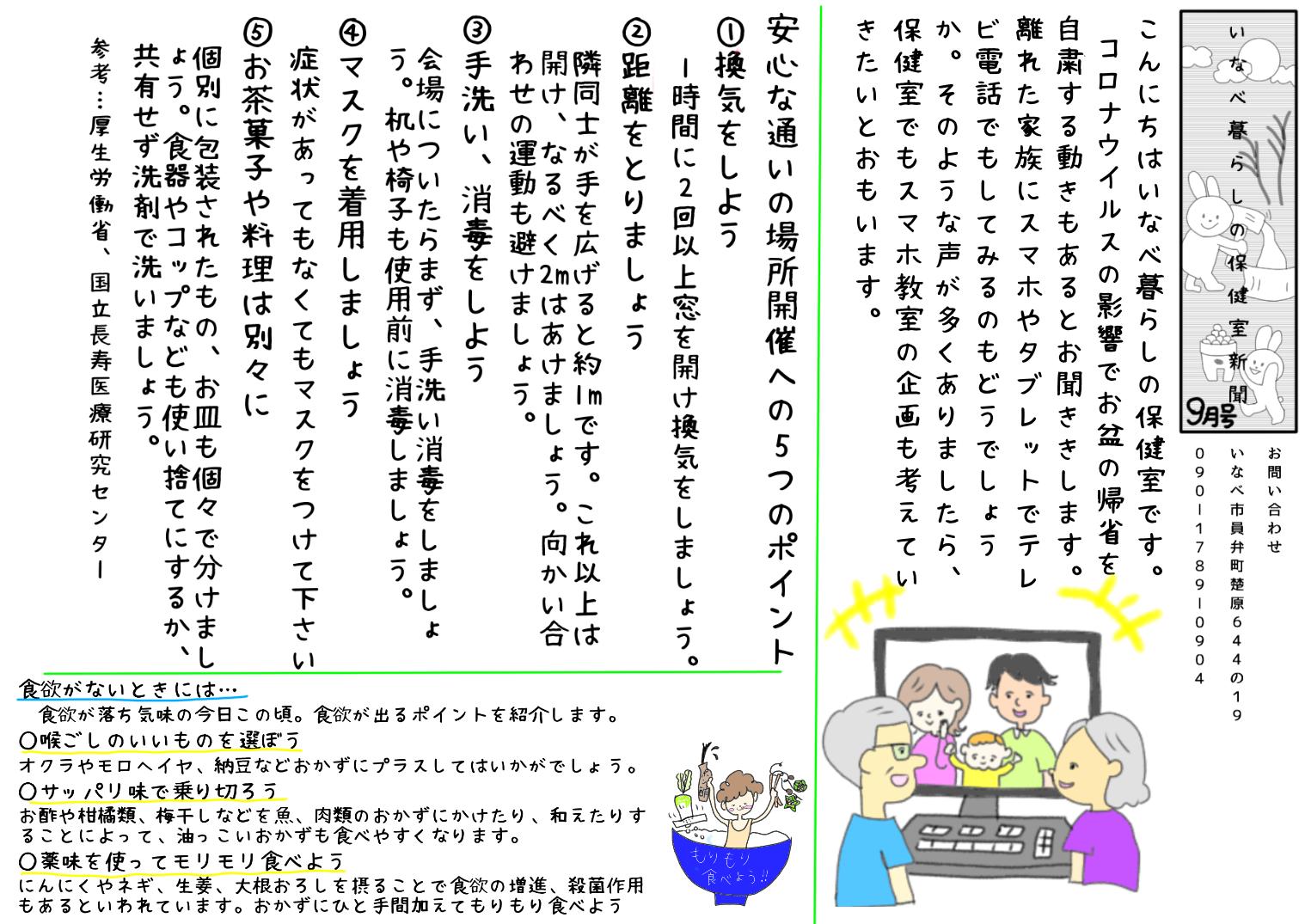 暮らしの保健室新聞9月号
