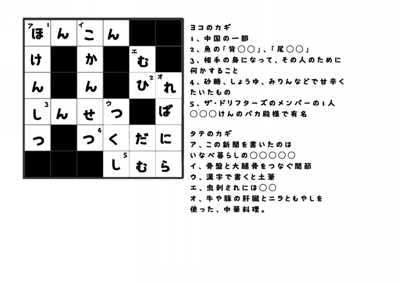 9月のクロスワードの答え