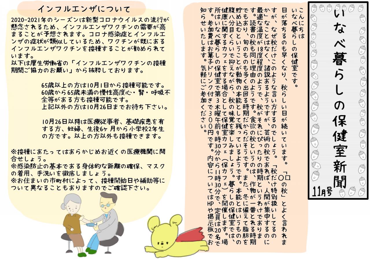 暮らしの保健室新聞11月号