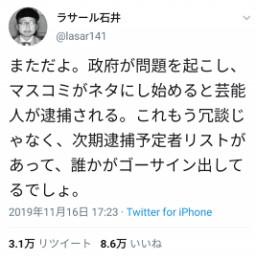 宇田川源流の記事一覧 ページ