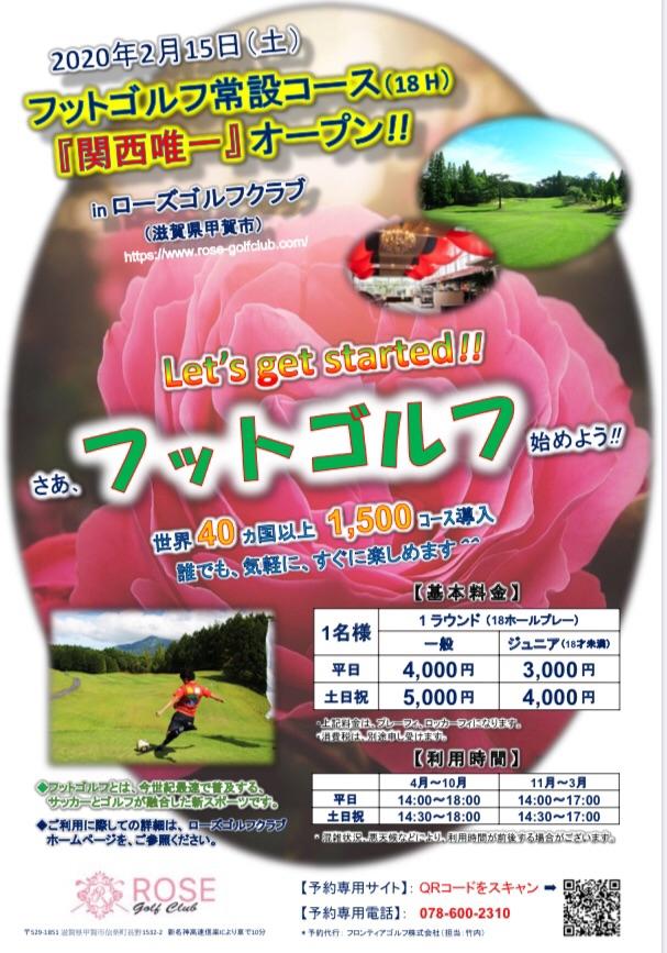 クラブ ローズ ゴルフ