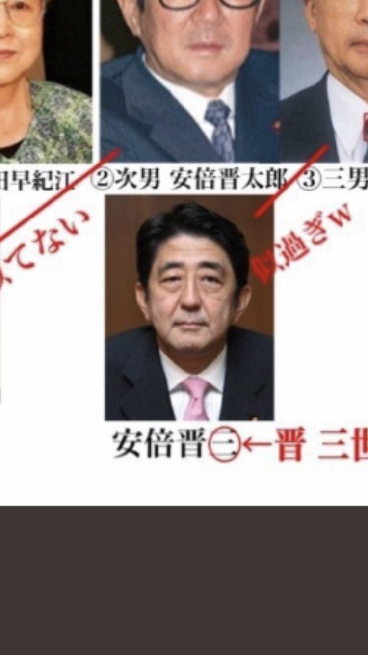 横田 早紀 江 安倍 晋太郎