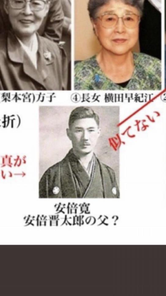 家系 江 横田 早紀 横田めぐみさんの母は皇族ではない