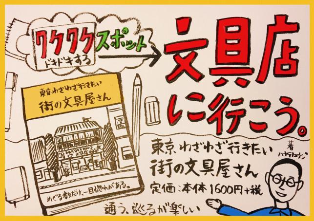 Kouji Hayateno's book