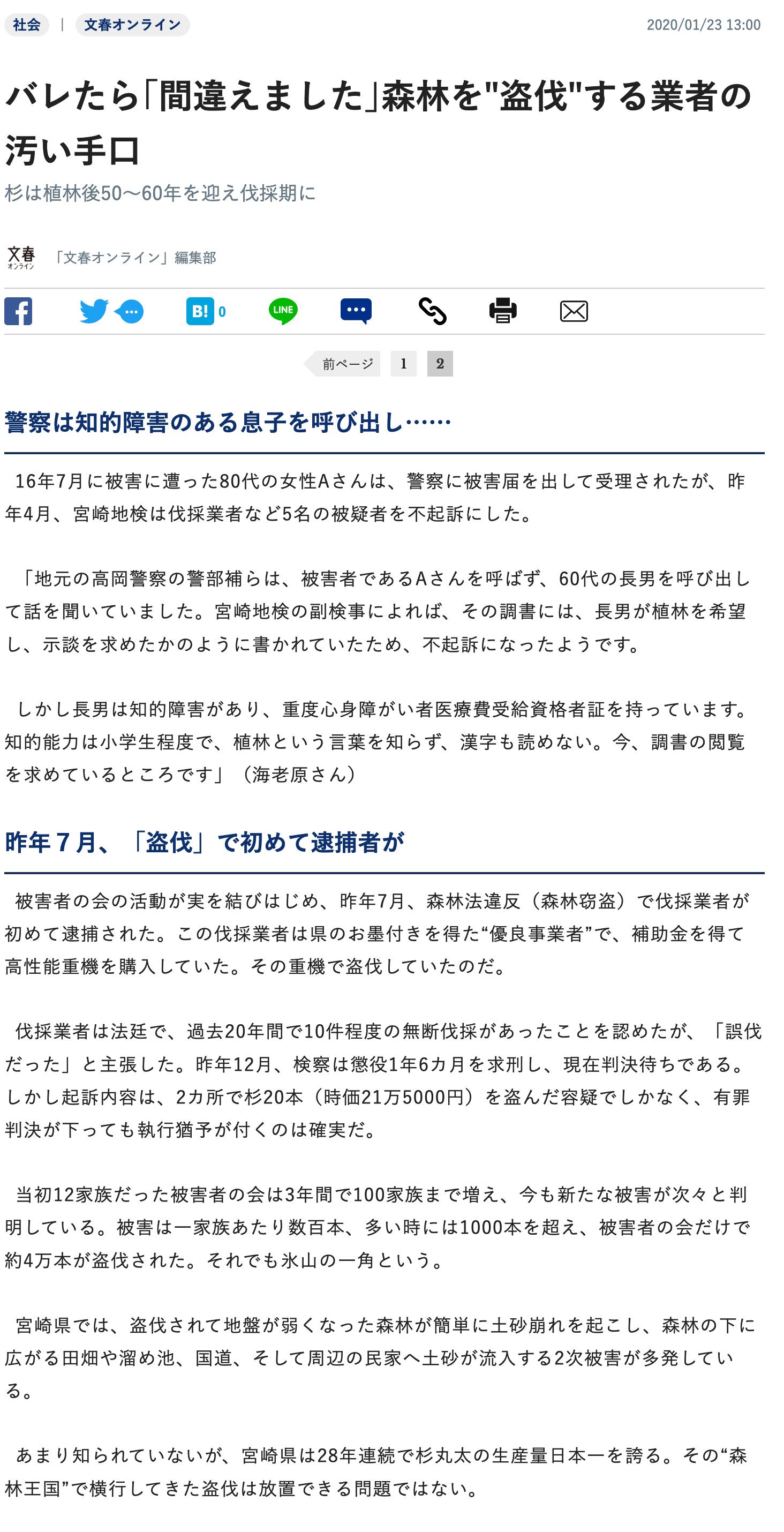 おん とし 漢字