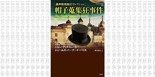架空書店201006 ①集めたのは新訳です 💂🏻 帽子蒐集狂事件 高木彬光 ...