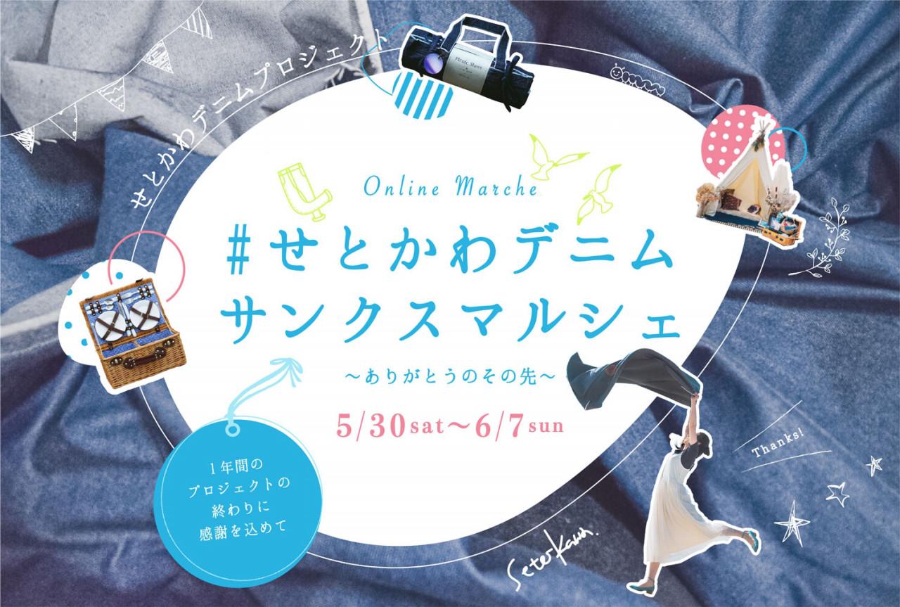 【速報!】デニプロフィナーレ企画「せとかわデニムサンクスマルシェ」5/30~6/7オンライン開催