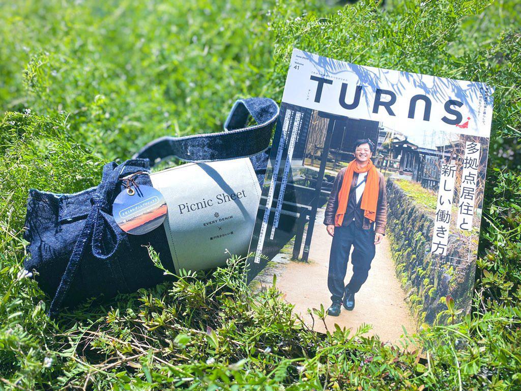 \雑誌掲載のおしらせ/瀬戸内デニムピクニックシートが「TURNS(4/20発売号)」に掲載しました