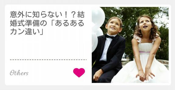 c94d974bc3bf4 media:リクルート・ゼクシィnet「意外に知らない!?結婚式準備の『あるあるカン違い』」