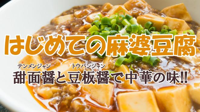 マーボー 豆腐 豆板 醤 なし