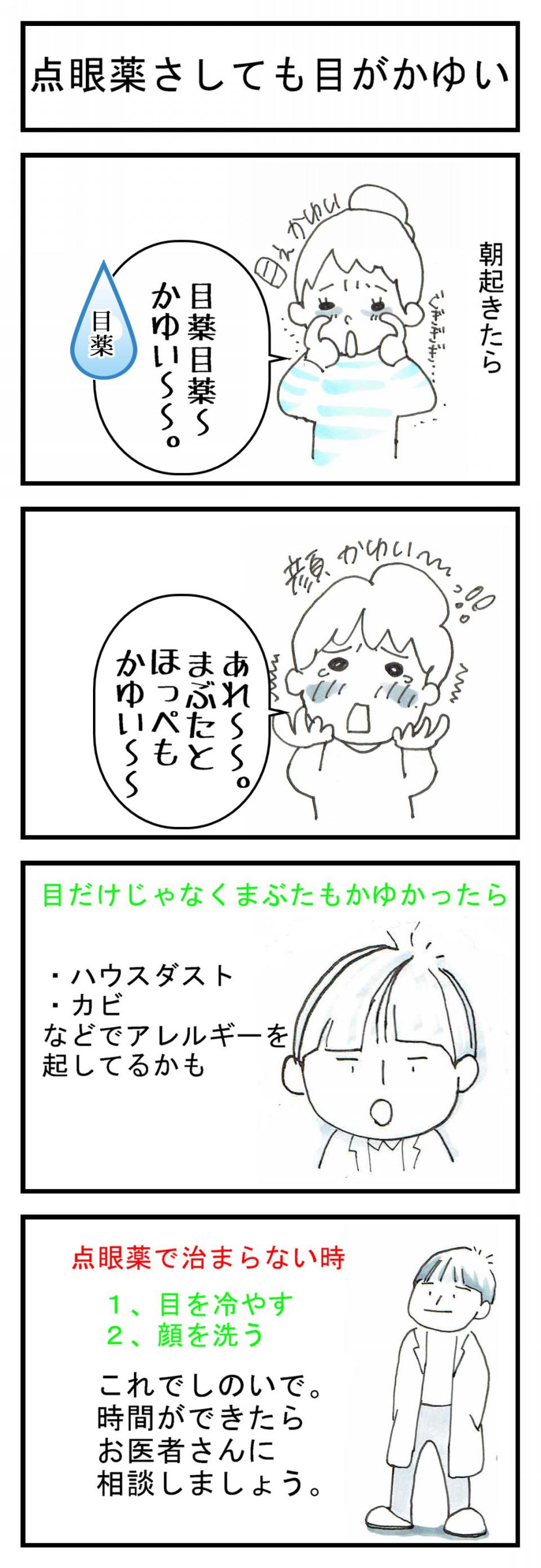 が かゆい 目