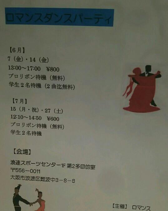 情報 ダンス パーティー