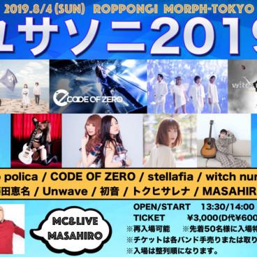 久々の morph-tokyo 出演♪ 8/4(日)「ユサソニ2019」(MASAHIRO さんのピアノサポートで出演)