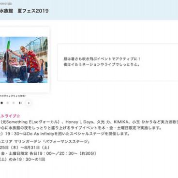「#サンシャイン水族館の夏フェス2019」#アーティストライブ #大久保伸隆 さんの#ピアノサポート で出演します♪