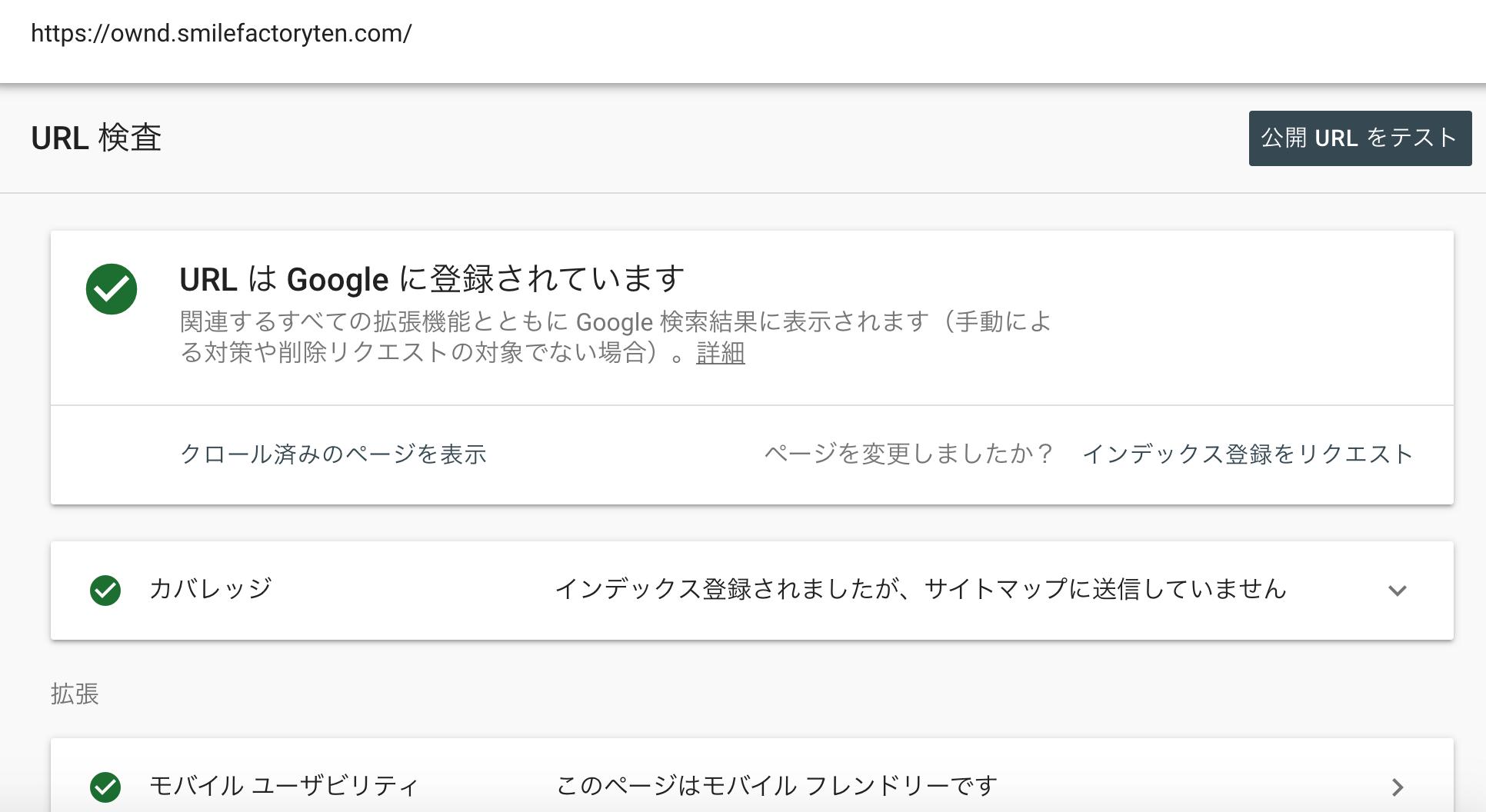 検索 結果 削除 google
